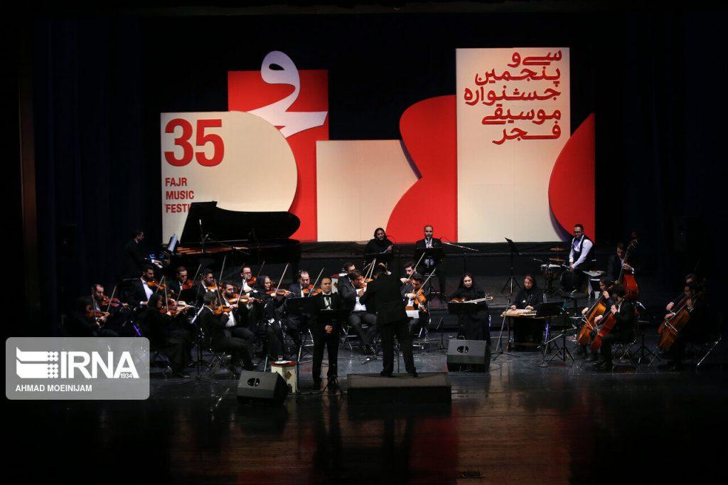 ارکستر چکاوک در جشنواره فجر 35