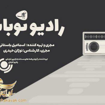 رادیو نوباب